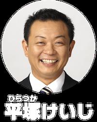 世田谷区議会議員平塚けいじ公式ウェブサイト